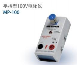 100V手持电泳仪